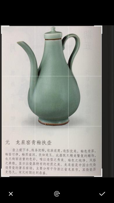 达卓OCR文字识别 screenshot 3