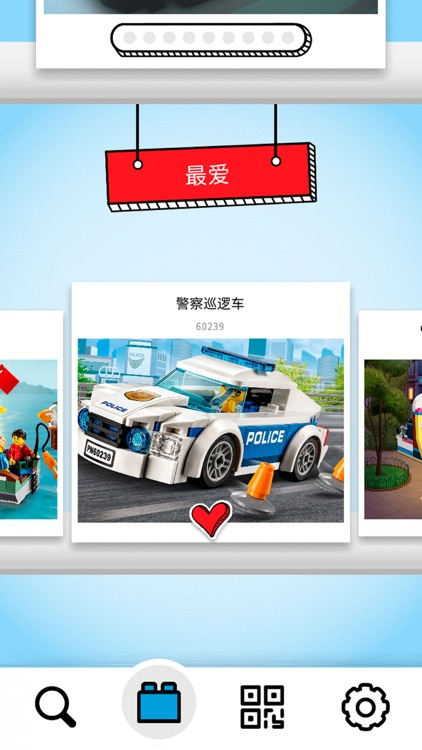 乐高®拼搭指引 screenshot-9