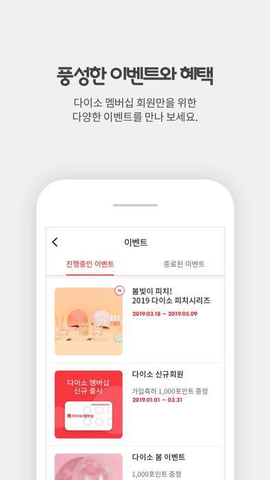 다운로드 다이소 멤버십 PC 용