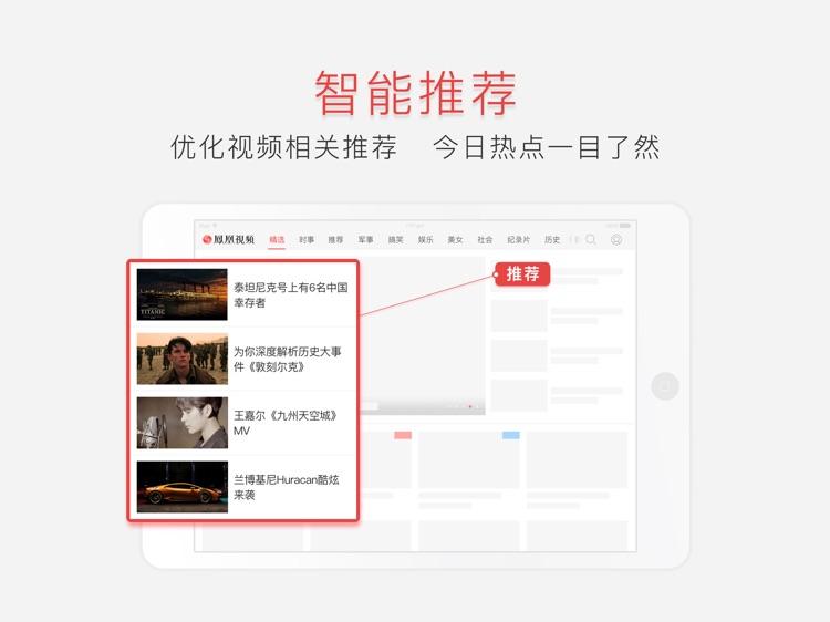 凤凰视频HD-精选全球头条新闻的短视频平台