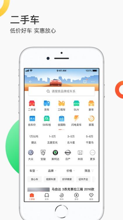 58同城-租房招聘找工作 screenshot-3