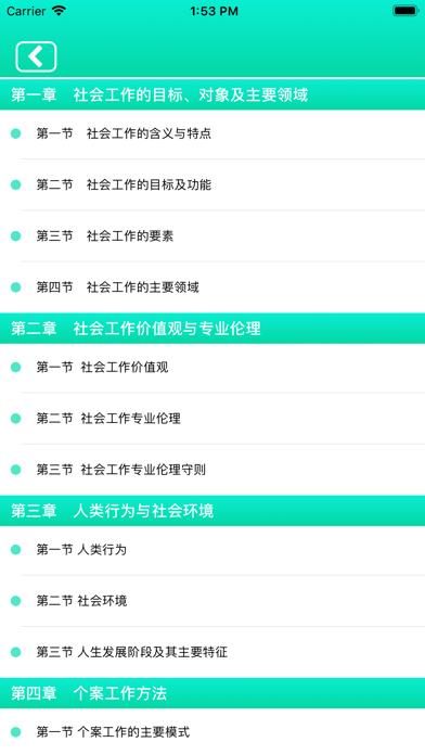 社会工作者考试精选题库 screenshot 3