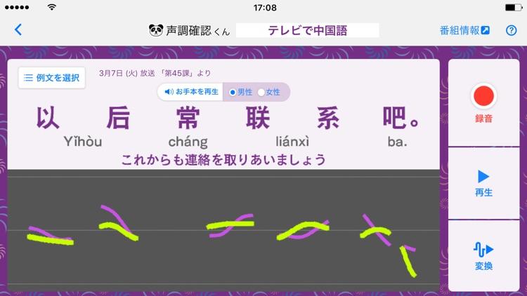 NHKゴガク 語学講座 screenshot-3