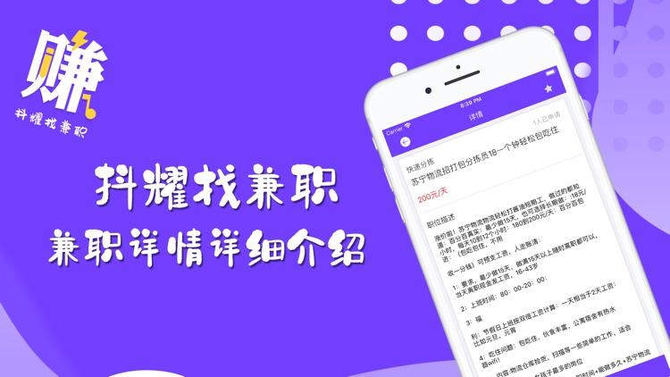 抖耀找兼职-手机找靠谱兼职app screenshot-4