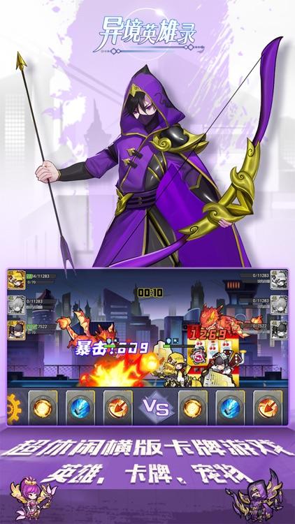 异境英雄录-Q萌二次元卡牌游戏