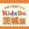 KidsDo茨城版 茨城県内の子育てを応援するアプリ