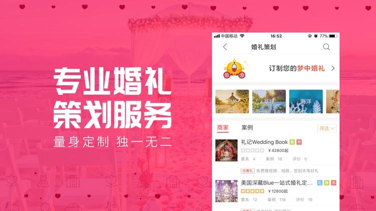 婚宴酒店大全 –婚礼策划婚庆服务 screenshot-4