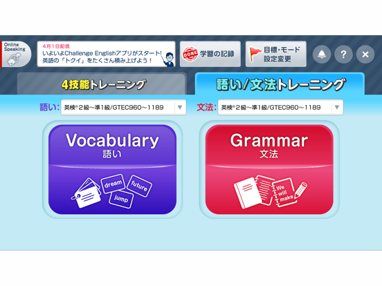 Challenge English中高アプリのおすすめ画像7