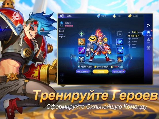 Mobile Legends: Adventure для iPad