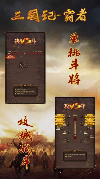 三国记-霸者 screenshot-4