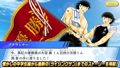 キャプテン翼 ~たたかえドリームチーム~ screenshot1