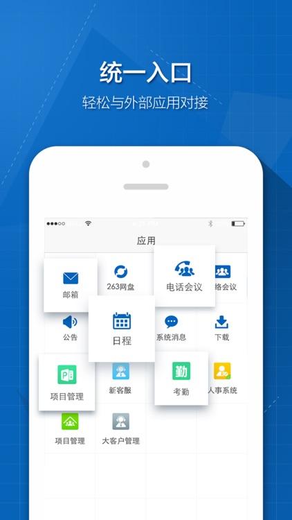 263云通信-便捷高效的移动办公平台 screenshot-4