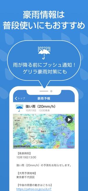 yahoo 地震 情報