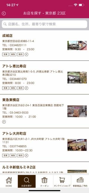 成城 石井 アプリ