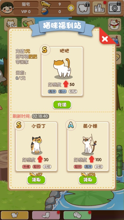 猫咪挂机 screenshot-3