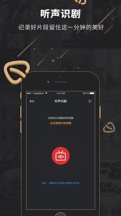 飞幕—记录你的影视生活 screenshot-3