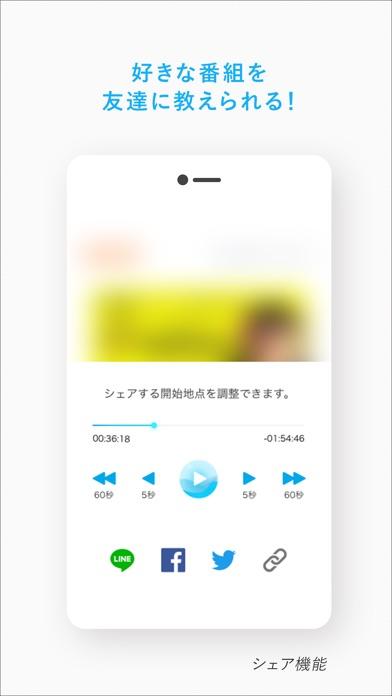 radiko ScreenShot4