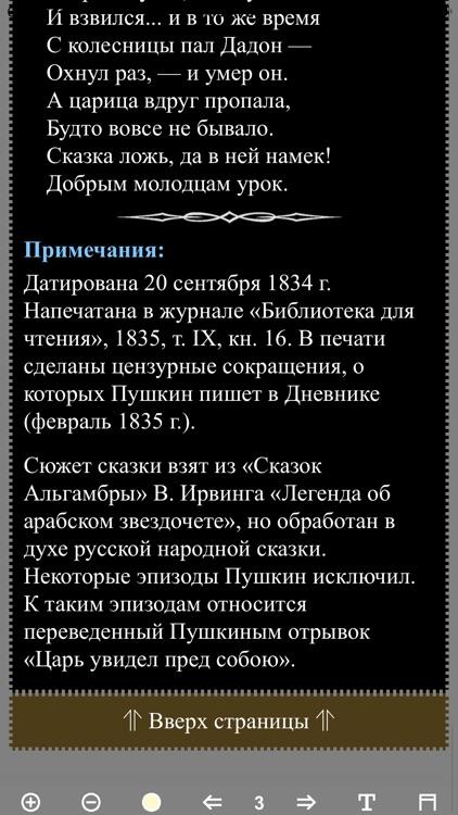 Сказки Пушкина А. С. screenshot-7