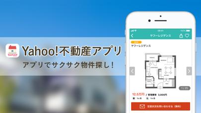Yahoo!不動産 screenshot1