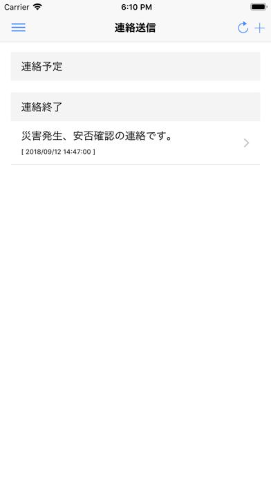 スマート連絡網Managerのスクリーンショット2