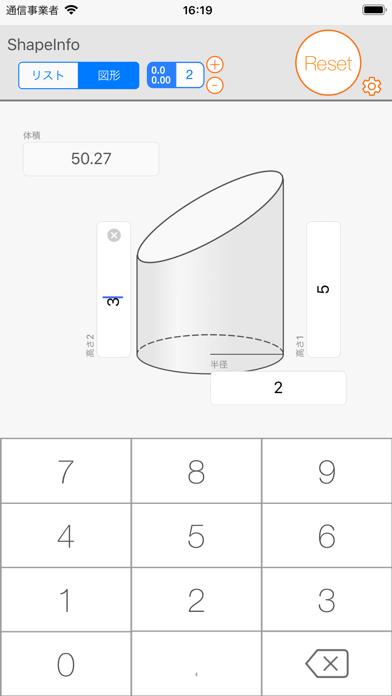 図形電卓  ShapeInfo Plusのおすすめ画像5
