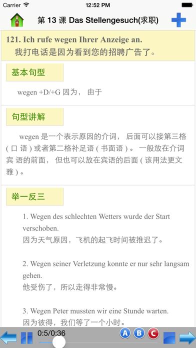 德语300句有声完整版 screenshot one