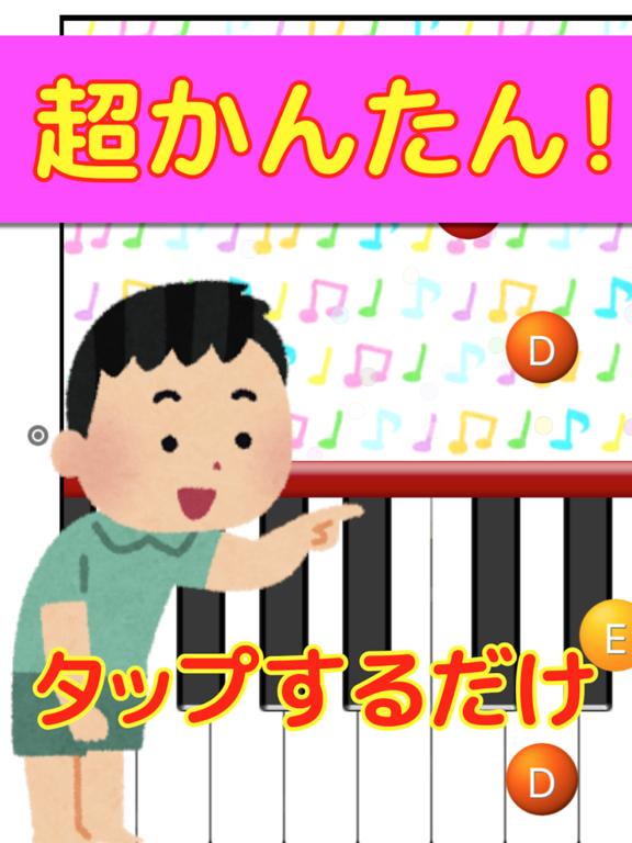 ピアノあそび 〜 子供向け簡単ピアノ 〜のおすすめ画像1