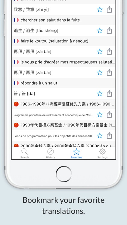 French Chinese Dictionary +