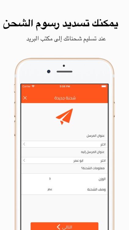Arsel - أرسل screenshot-3