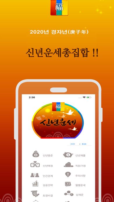 신년운세 - 2050년까지 토정비결과 운세보는 앱 for Windows