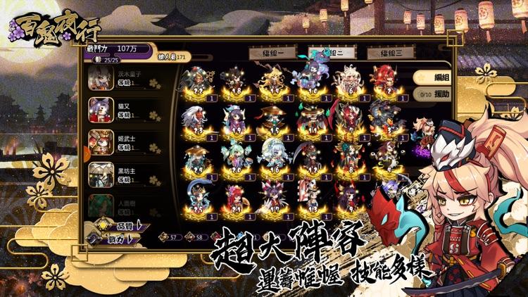 百鬼夜行 screenshot-1