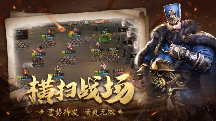 三国:征伐九州 screenshot-3