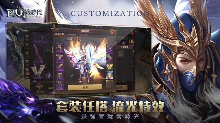 奇蹟MU:跨時代 screenshot-4