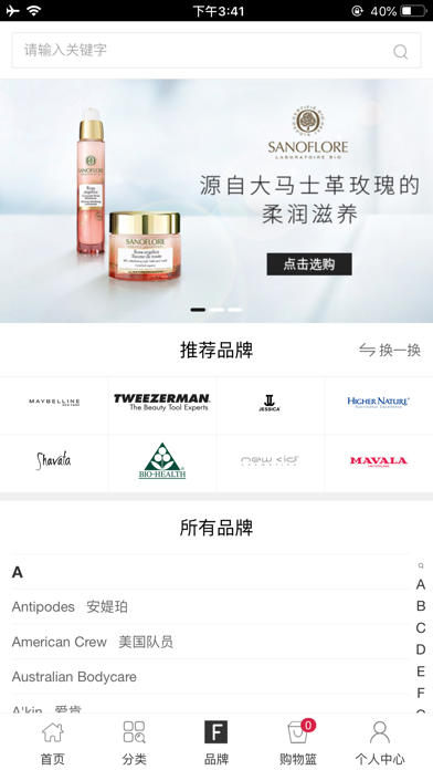 Feelunique海淘 screenshot 3
