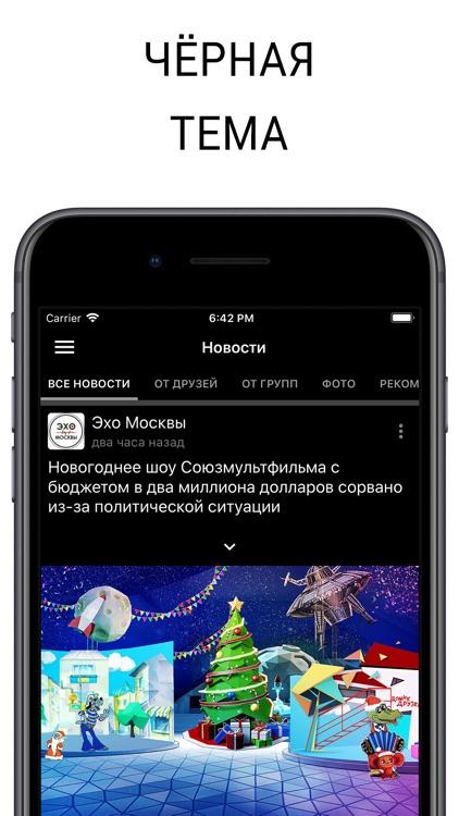 Полиглот для ВКонтакте