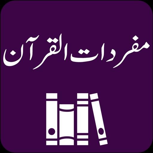 Mufradat ul Quran | Tafseer