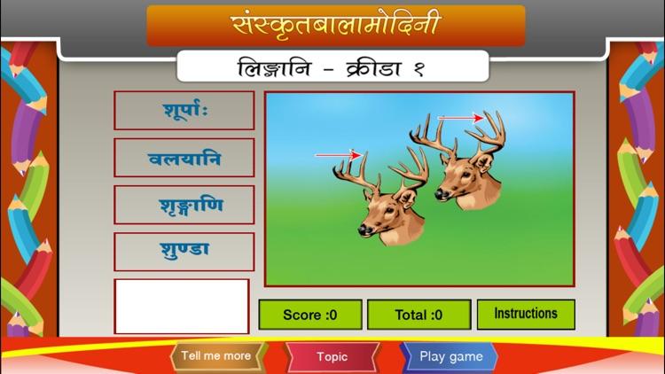 Learn Gender of Sanskrit words