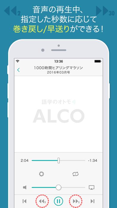 語学のオトモ ALCO[アルコ](アルク)のおすすめ画像5