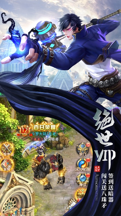斗罗大陆-官方正版魔幻修仙手游登录领VIP screenshot-3