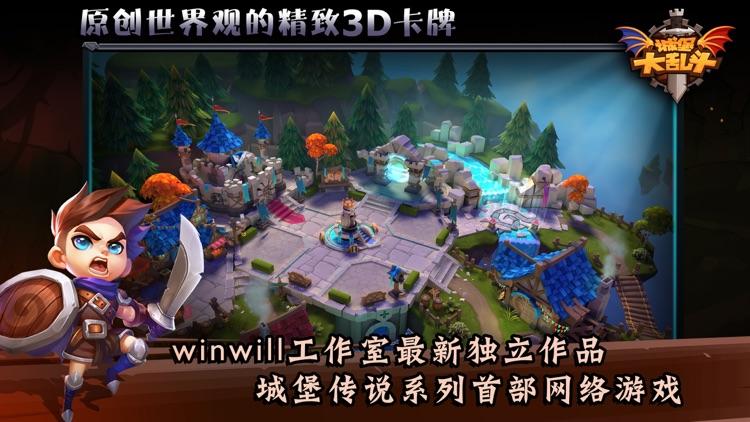 城堡传说大乱斗 screenshot-5