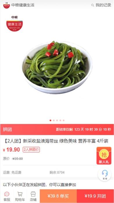 中粮健康生活 screenshot 5