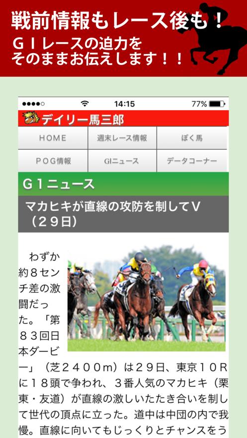 日刊 競馬 pog