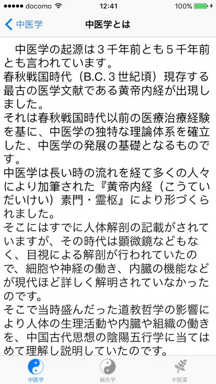 中医学 screenshot-2