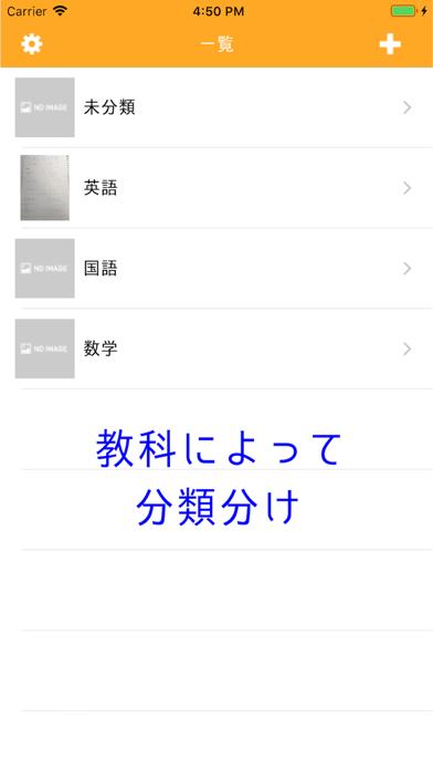 memote ~シンプルな暗記アプリ~のおすすめ画像3