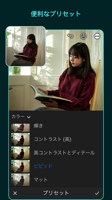 Adobe Lightroom - 写真編集・画像加工のおすすめ画像2