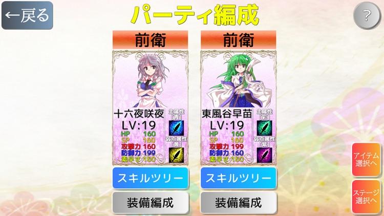 東方激闘録 screenshot-7