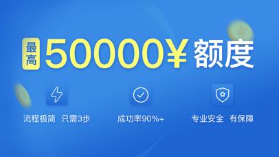 闪银 – 分期贷款小额借款平台 screenshot one