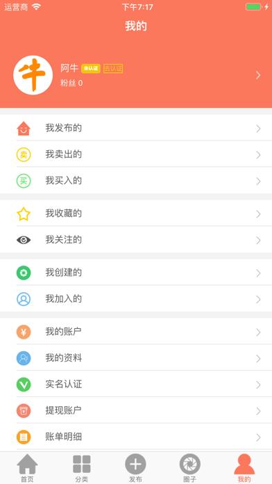 Screenshot for 闲置无忧 in New Zealand App Store