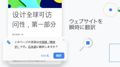 Chrome - Google のウェブブラウザ screenshot1