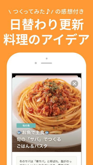 クックパッド -No.1料理レシピ検索アプリ - 窓用